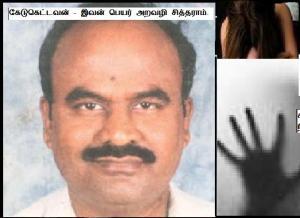 Deceit-siddha-rapist