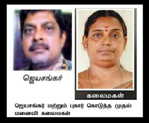 Jeyasankar and Kalaimagal - the first wife who lodged complaint