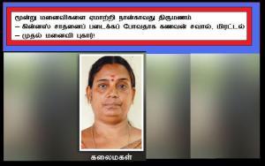 Polygamy-chennai-fiest-wifw-complaint-2013