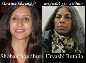 Shoma choudhury and Urvasi Bhutalia