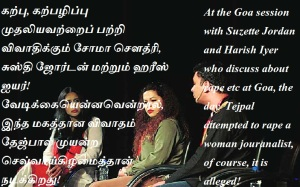 Tehelka Soma discusses about rape etc at Goa session 2013