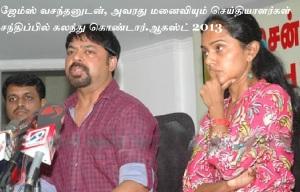 ஜேம்ஸ் வசந்தின் மனைவி புகார் கொடுத்தார்.ஆகஸ்ட் 2013