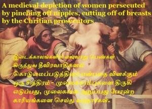 பெண்களைக் கொடுமைப் படுத்தும் கிருத்துவ குரூரமுறை