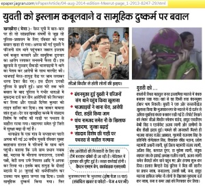 meerut-islamic-gang-rape-exposed
