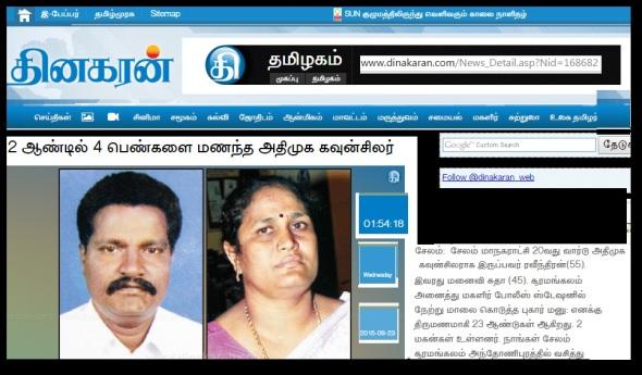 தினகரன் செய்தி - ரவீந்திரன் - அம்மா உணவகம் பெண்கள்