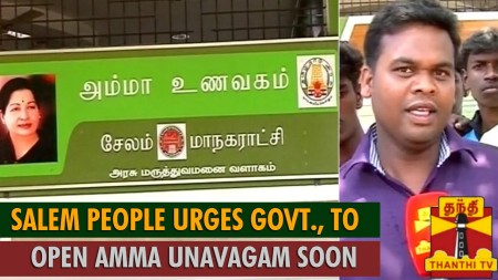 Salem People Urges Government to Open Amma Unavagam Soon... - Thanthi TV