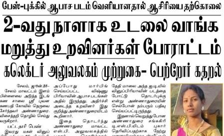 Parents refused to take the body - Vinupriya