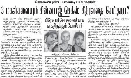 Royapettai 4 - women murder- Malaimalar - 3