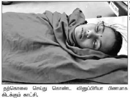 Vinupriyas dead body