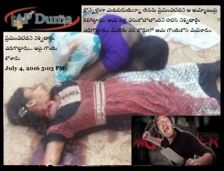 Sandhya murdered in front of many- AP Dunia representation