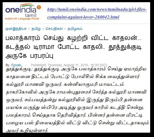 தூத்துக்குடி- ஜோ- Tamil-one-India- 12-08-2016