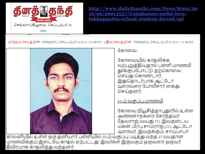 coimbatore-auto-driver-made-girl-student-commit-suicide-18-09-2016-dinathanthi