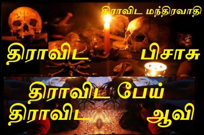 dravidian-devil-sorcery-exorcism