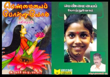 honour-womanhood-tamil-book-wrappers