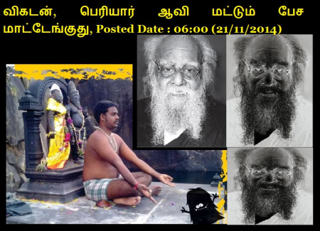 periyar-spirit-does-not-come
