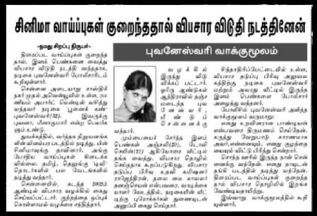 Bhuvaneswari statement -- 2009 - Dinamalar