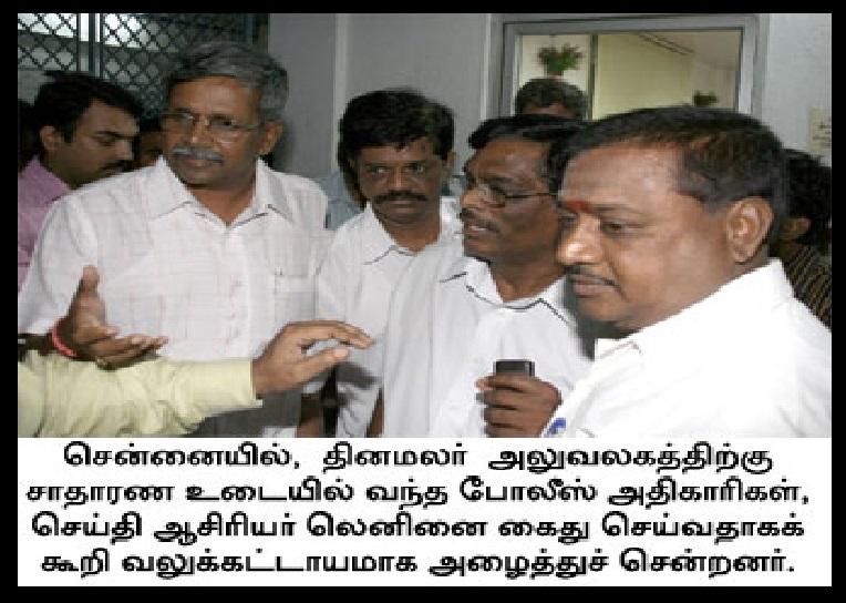 Dinamalar news editor arrested October 2009- Bhuvaneswari case