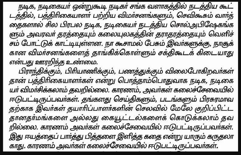 Dinamani editorial - Bhuvameswari issue-3