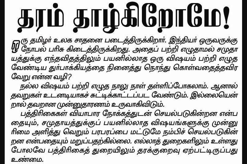 Dinamani editorial - Bhuvameswari issue