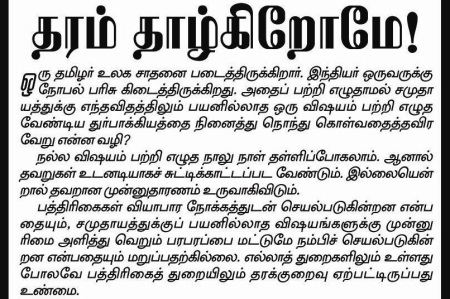 Dinamani editorial - Bhuvameswari issue