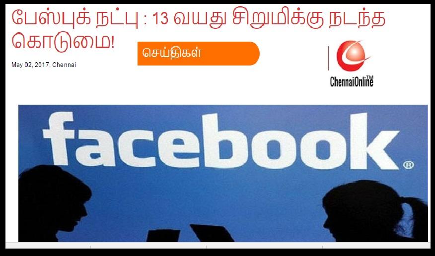 Facebook-love-rape Tirupr 02-05-2017- chennai online