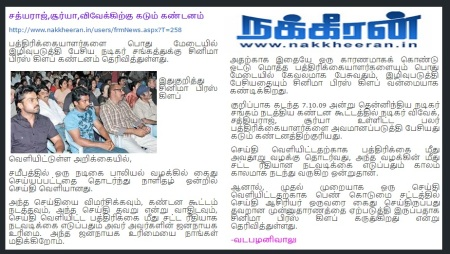 What the actors spoke - 2009 Nakkeeran- news and photo