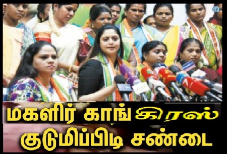 Congress women wing leaders fight - 06-06-2017-2