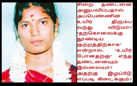 Pudikottai teacher suicide- June 2017- court ordered Dinakaran-2