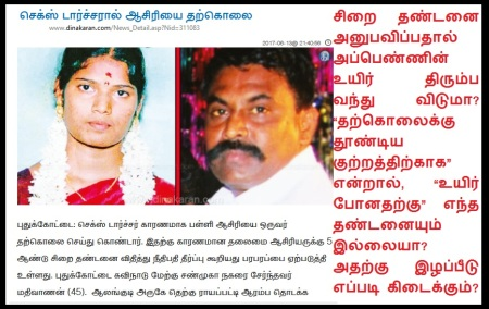 Pudikottai teacher suicide- June 2017- court ordered Dinakaran