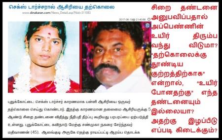 Pudikottai teacher suicide- June 2017- court ordered Dinakaran