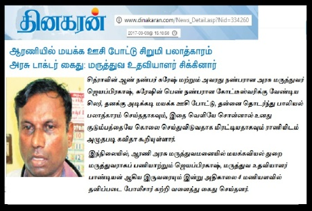 Girl raped- Arni doctor-Dinakaran