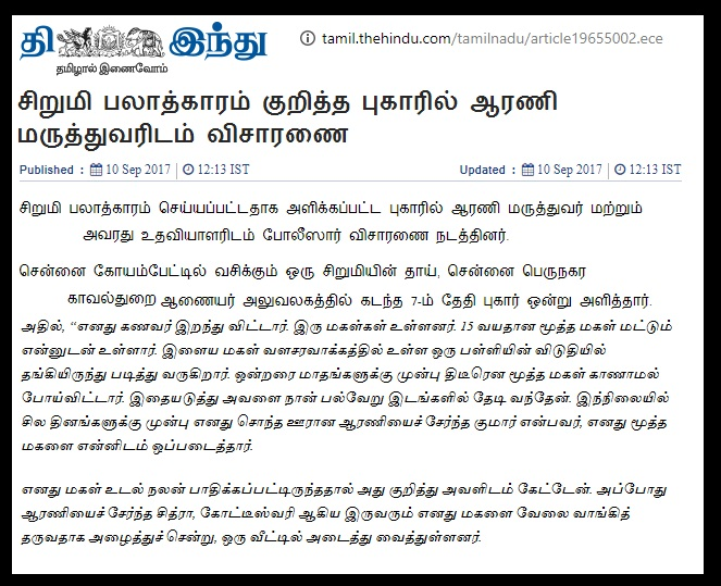 Girl raped- Arni doctor-Tamil Hindu