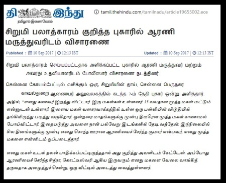 Girl raped- Arni doctor-Tamil Hindu