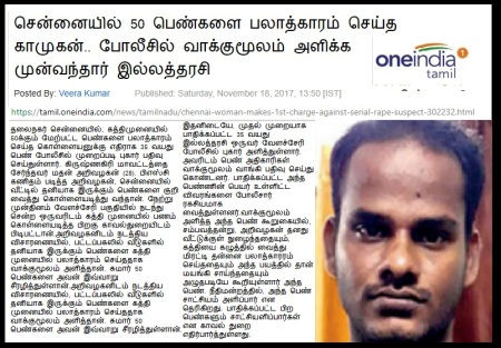 Arivazagan rape case- One India Tamil