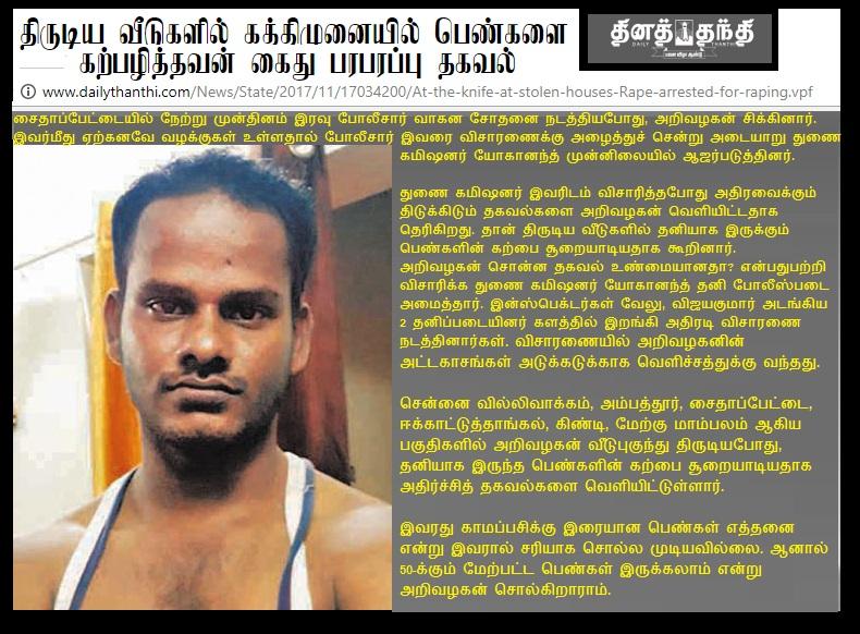 Arivazagan rape case- Thinathanthi
