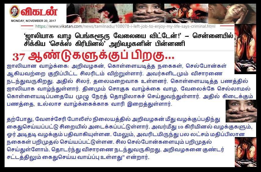 Arivazagan rape case- vikatan
