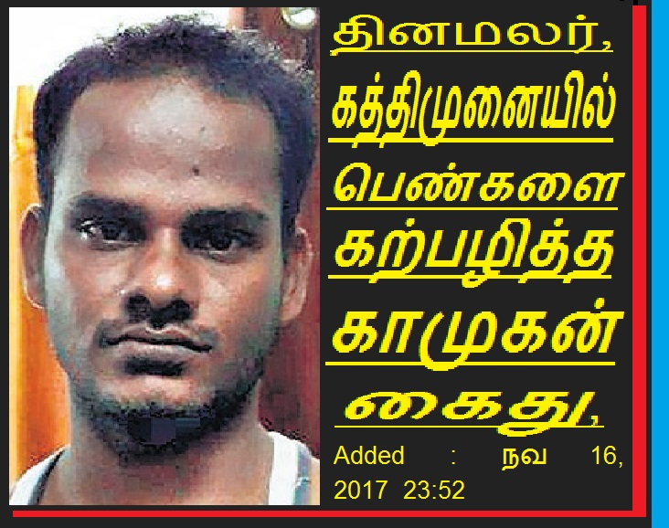 Techie-burglar raped many women-Dinamalar- 18-11-2017