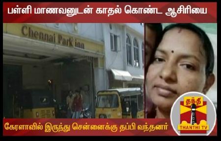 Eloped teacher with 16-year boy caught in Chennai