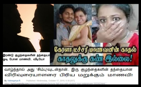 Nagapatnam prof eloped with girl student-2.jpg
