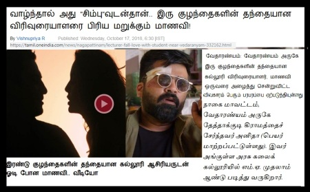 Nagapatnam prof eloped with girl student