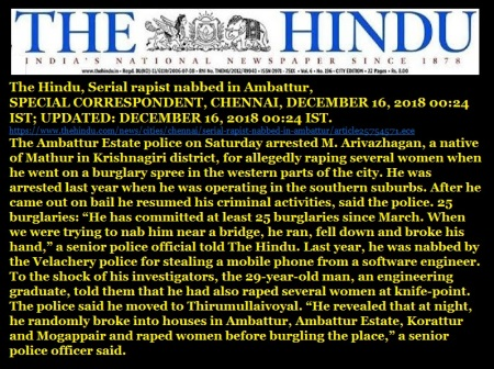 Serial rapist arrested 15-12-2018- The Hindu
