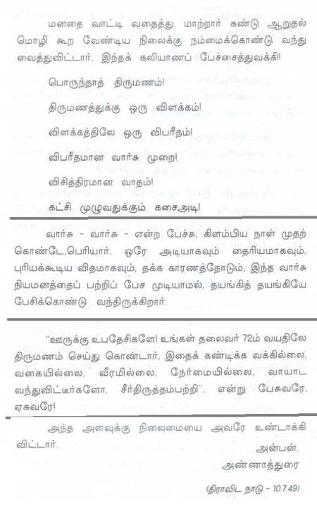 Anna on EVR marriage -3