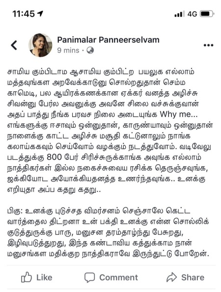 Panimalar, Siva statue -comments
