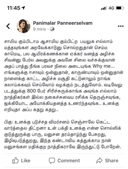 Panimalar, Siva statue -comments