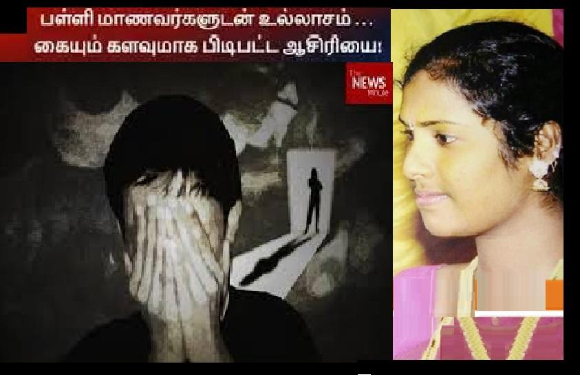 Perverted teacher Nithya -30-arrested-1