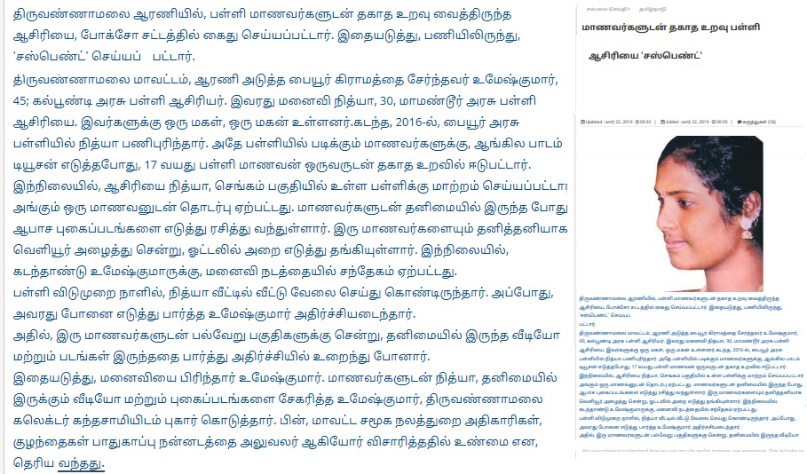 Perverted teacher Nithya -30-arrested-Dinamalar