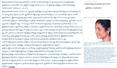 Perverted teacher Nithya -30-arrested-Dinamalar
