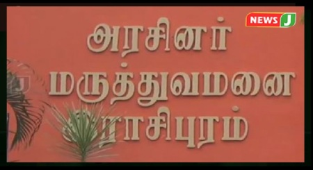 30 years business, Rasipuram Govt hospital