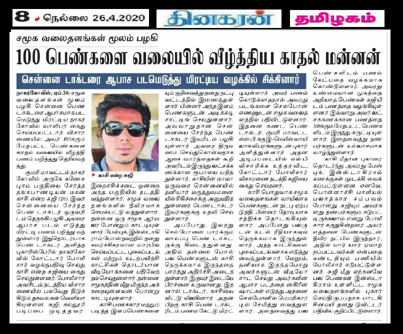 Kasi, the sexploiting criminal, raped many-Dinakaran 26-04-2020