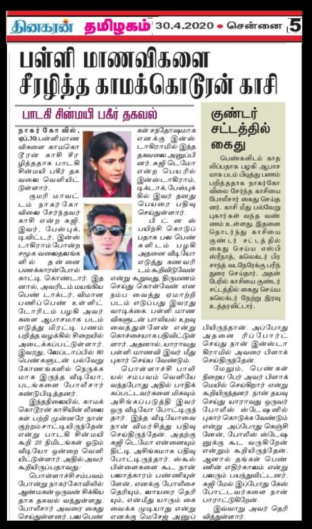 Chinmayi accuses Kasi , Dinakaran, 01-05-2020